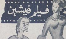Archiving Sejarah Wanita