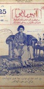Ibu Melayu